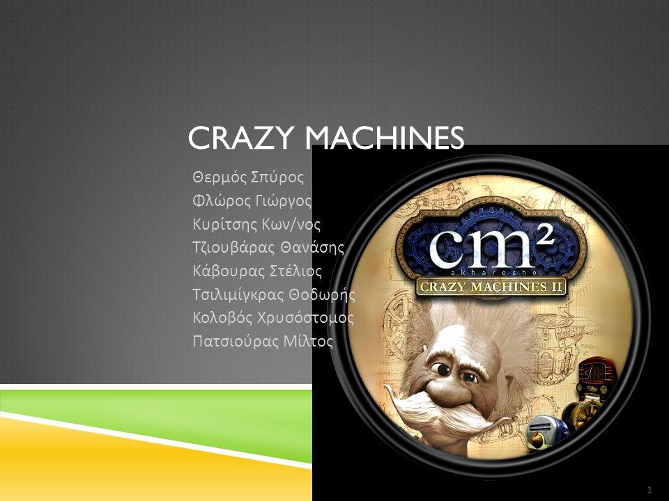 Περιεχόμενα  Εισαγωγή. Τι είναι το crazy machines.