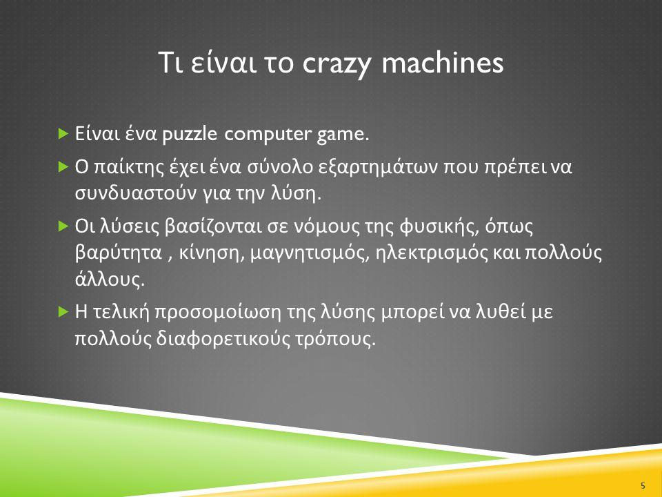 Εκδόσεις / Πρόσθετα  Crazy machines I. Crazy machines II( και στα ελληνικά ).