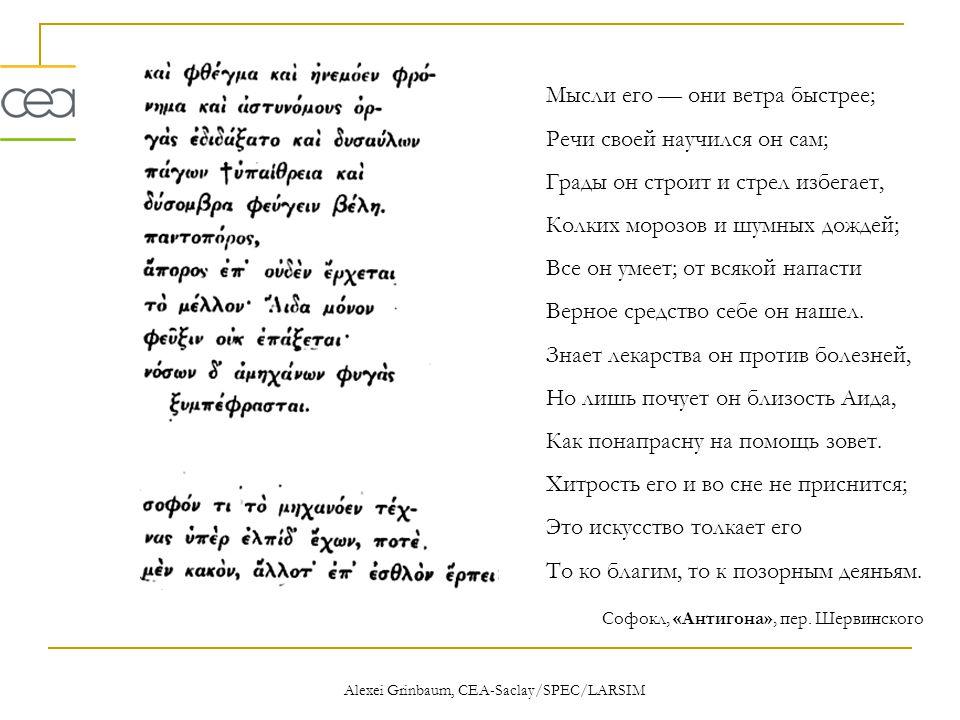 Софокл, «Антигона», пер. Шервинского Мысли его — они ветра быстрее; Речи своей научился он сам; Грады он строит и стрел избегает, Колких морозов и шум
