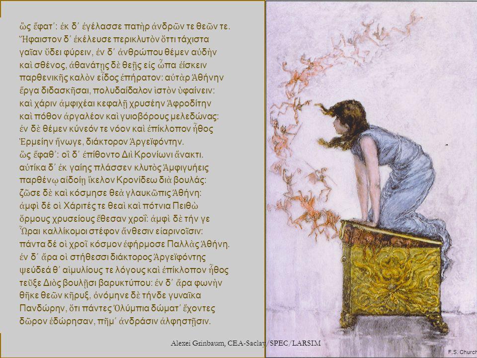 Platon, République, livre VII Так он сказал. И Кронида-владыки послушались боги. Зевсов приказ исполняя, подобие девы стыдливой Тотчас слепил из земли