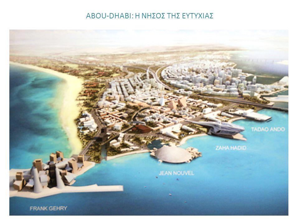 ABOU-DHABI: Η ΝΗΣΟΣ ΤΗΣ ΕΥΤΥΧΙΑΣ