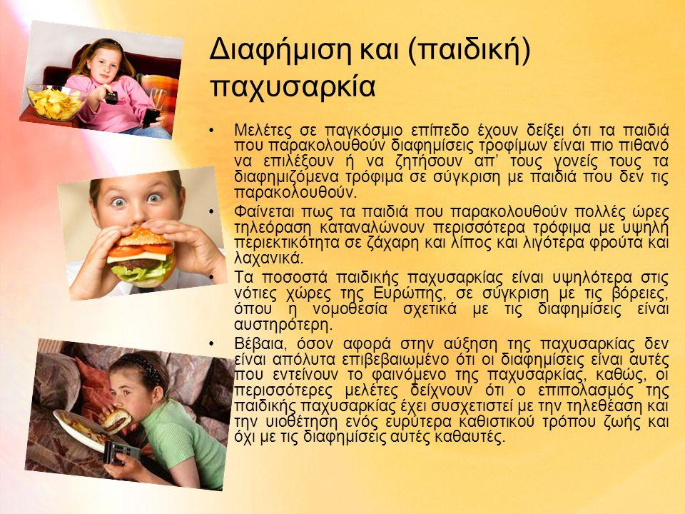 Διαφήμιση και (παιδική) παχυσαρκία •Μελέτες σε παγκόσμιο επίπεδο έχουν δείξει ότι τα παιδιά που παρακολουθούν διαφημίσεις τροφίμων είναι πιο πιθανό να