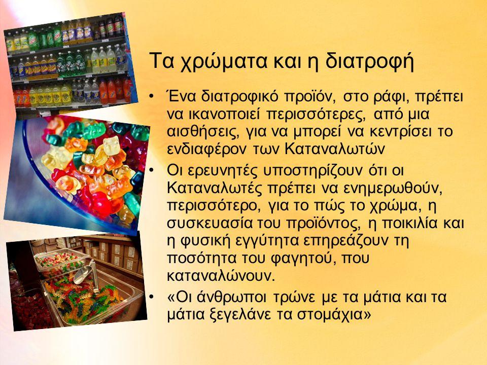 Τα χρώματα και η διατροφή •Ένα διατροφικό προϊόν, στο ράφι, πρέπει να ικανοποιεί περισσότερες, από μια αισθήσεις, για να μπορεί να κεντρίσει το ενδιαφ
