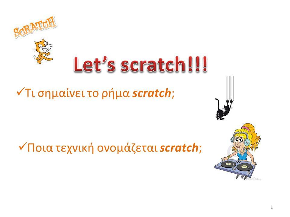  Τι σημαίνει το ρήμα scratch;  Ποια τεχνική ονομάζεται scratch; 1