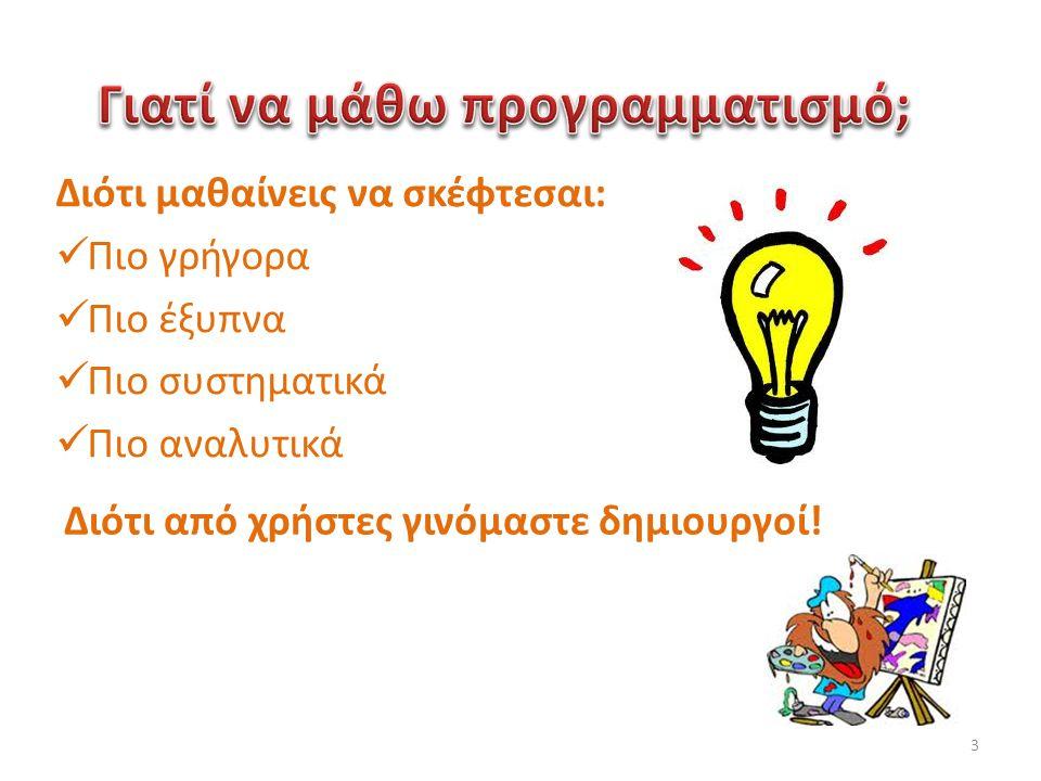 Διότι μαθαίνεις να σκέφτεσαι:  Πιο γρήγορα  Πιο έξυπνα  Πιο συστηματικά  Πιο αναλυτικά Διότι από χρήστες γινόμαστε δημιουργοί! 3
