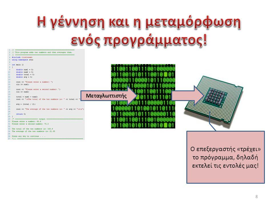 8 Μεταγλωττιστής Ο επεξεργαστής «τρέχει» το πρόγραμμα, δηλαδή εκτελεί τις εντολές μας!