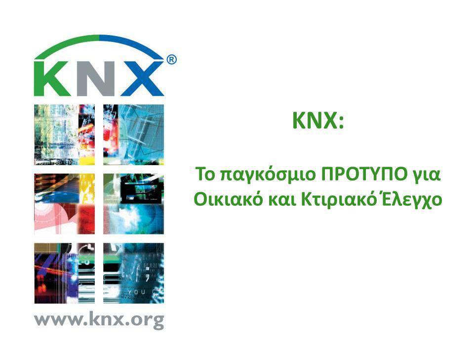 Το KNX είναι το Πρότυπο •C•CENELEC EN 50090 – το μοναδικό Ευρωπαϊκό Πρότυπο για Οικιακά και Κτιριακά Ηλεκτρονικά Συστήματα (HBES) βασισμένο στο KNX.