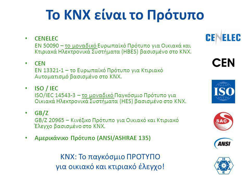 Πλεονεκτήματα του KNX