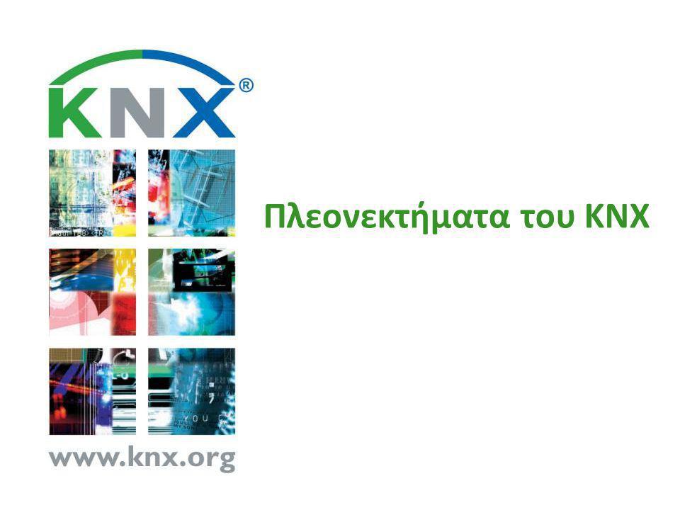  295 KNX Μέλη σε 33 χώρες  7101 πιστοπ.ομάδες προϊόντων  32561 KNX Partners σε 117 χώρες  222 Εκπαιδευτικά Κέντρα σε 43 χώρες  84 Επιστημ.Συνεργάτες σε 24 χώρες  10 Userclubs σε 9 χώρες  6 Συνεργαζόμενες Ενώσεις  32 Εθνικές Ενώσεις  Άδειες ETS σε 106 χώρες