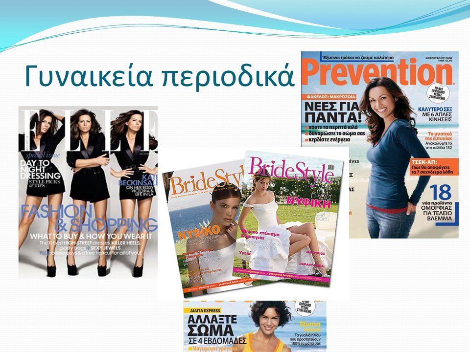 Γυναικεία περιοδικά