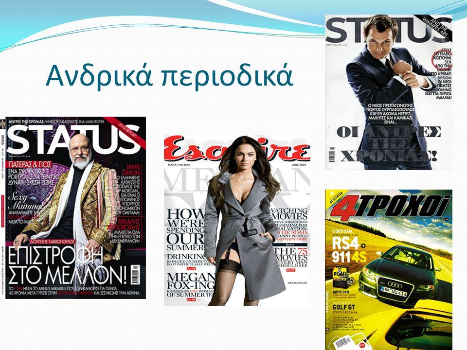 Ανδρικά περιοδικά