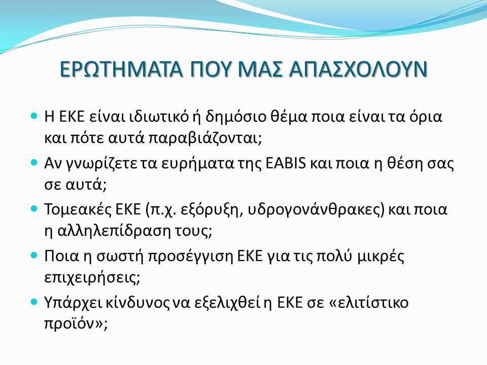 ΕΡΩΤΗΜΑΤΑ ΠΟΥ ΜΑΣ ΑΠΑΣΧΟΛΟΥΝ  Η ΕΚΕ είναι ιδιωτικό ή δημόσιο θέμα ποια είναι τα όρια και πότε αυτά παραβιάζονται;  Αν γνωρίζετε τα ευρήματα της EABIS και ποια η θέση σας σε αυτά;  Τομεακές ΕΚΕ (π.χ.