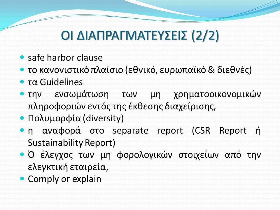 ΟΙ ΔΙΑΠΡΑΓΜΑΤΕΥΣΕΙΣ (2/2)  safe harbor clause  το κανονιστικό πλαίσιο (εθνικό, ευρωπαϊκό & διεθνές)  τα Guidelines  την ενσωμάτωση των μη χρηματοο