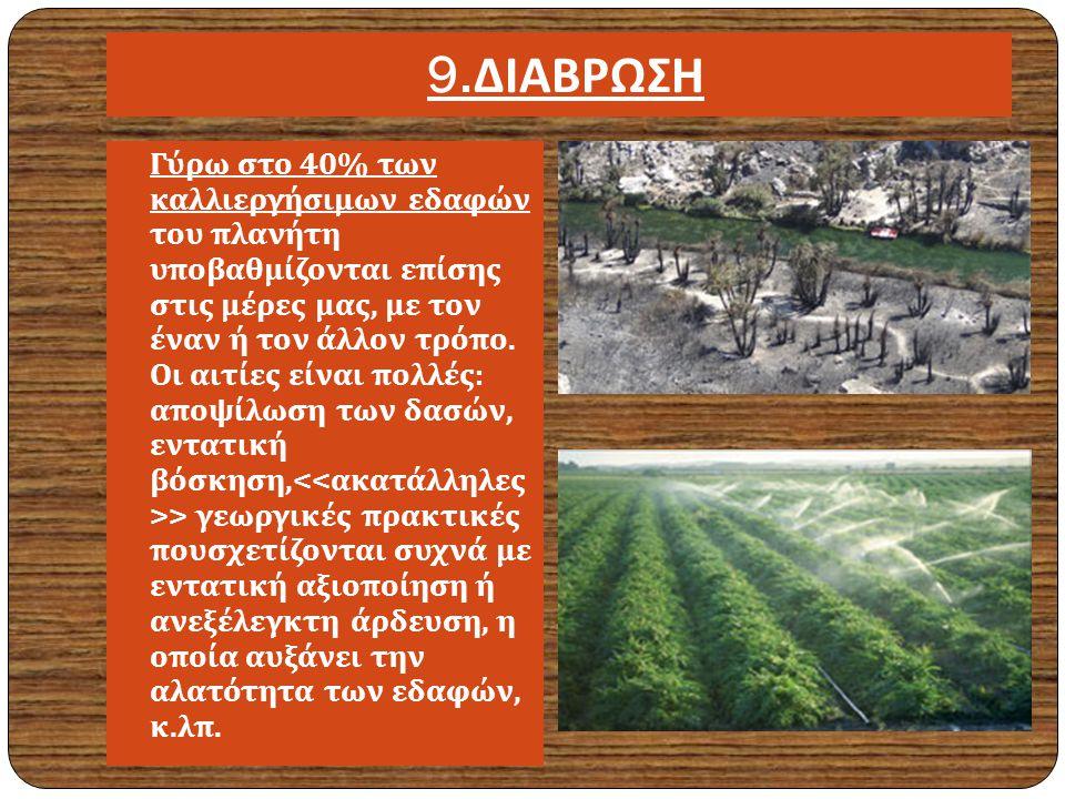 8. ΒΙΟΜΗΧΑΝΙΚΉ ΓΕΩΡΓΙΑ  Σήμερα, τρώμε πετρέλαιο. Τα λιπάσματα, απαραίτητα για τη σύγχρονη γεωργία, είναι στην πραγματικότητα, στο μεγαλύτερο μέρος το