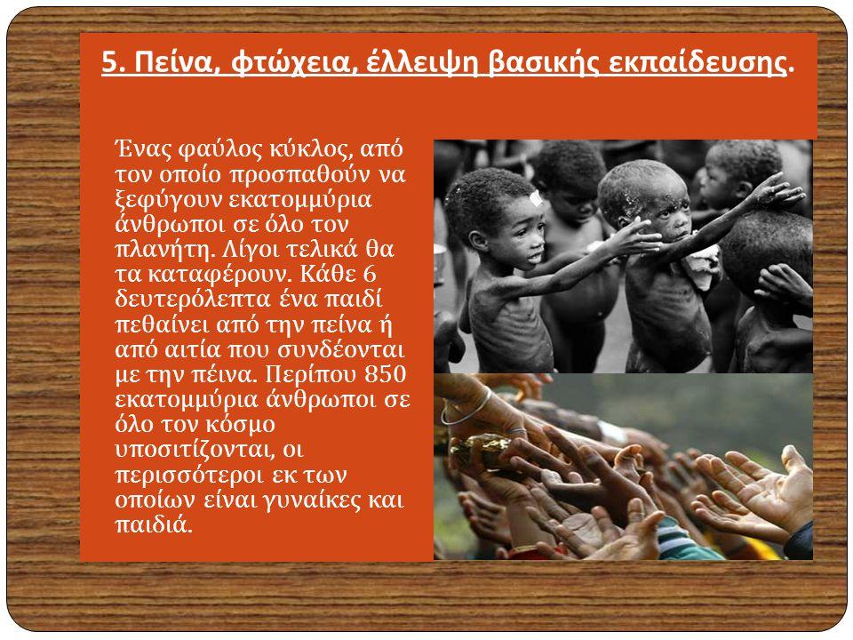 5.Πείνα, φτώχεια, έλλειψη βασικής εκπαίδευσης.