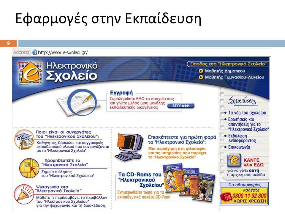 Εφαρμογές στην Εκπαίδευση 9