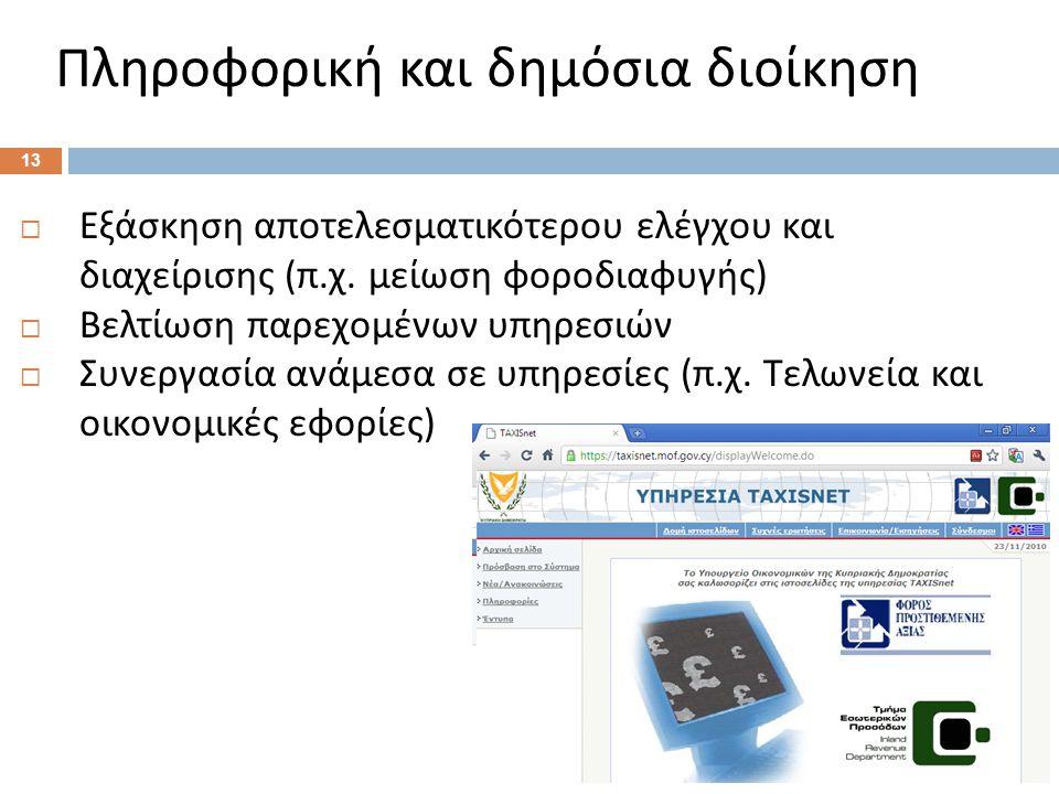 Πληροφορική και δημόσια διοίκηση 13  Εξάσκηση αποτελεσματικότερου ελέγχου και διαχείρισης ( π.