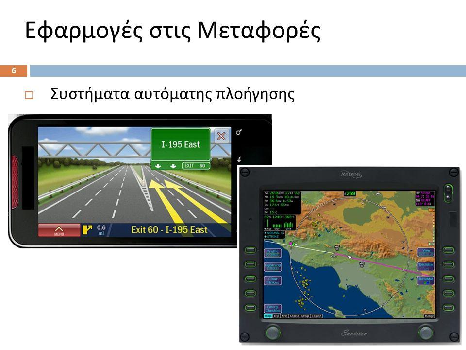 Εφαρμογές στις Μεταφορές  Συστήματα αυτόματης πλοήγησης 5