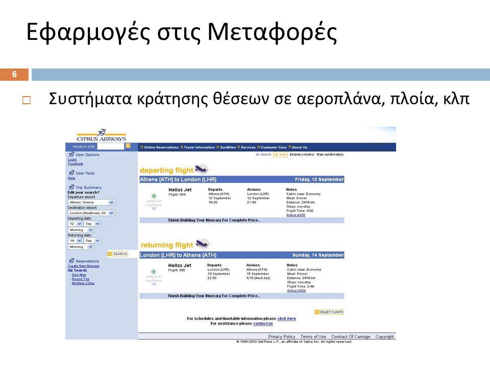 Εφαρμογές στις Μεταφορές  Συστήματα κράτησης θέσεων σε αεροπλάνα, πλοία, κλπ 6