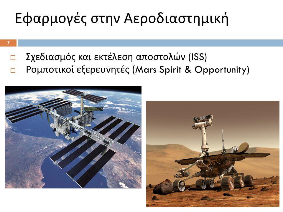 Εφαρμογές στην Αεροδιαστημική  Σχεδιασμός και εκτέλεση αποστολών (ISS)  Ρομποτικοί εξερευνητές (Mars Spirit & Opportunity) 7