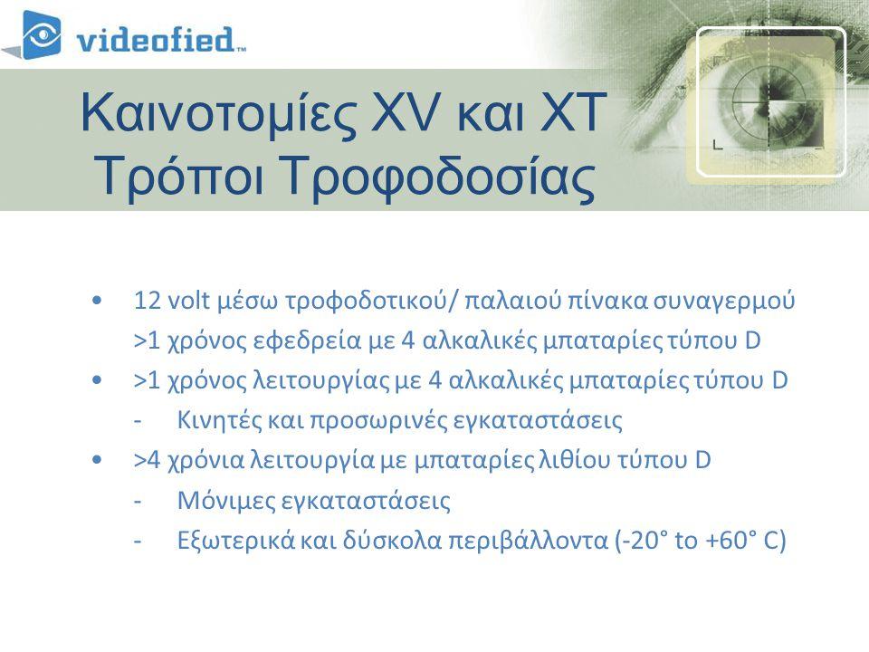Καινοτομίες XV και ΧΤ Τρόποι Τροφοδοσίας •12 volt μέσω τροφοδοτικού/ παλαιού πίνακα συναγερμού >1 χρόνος εφεδρεία με 4 αλκαλικές μπαταρίες τύπου D •>1 χρόνος λειτουργίας με 4 αλκαλικές μπαταρίες τύπου D -Κινητές και προσωρινές εγκαταστάσεις •>4 χρόνια λειτουργία με μπαταρίες λιθίου τύπου D -Μόνιμες εγκαταστάσεις -Εξωτερικά και δύσκολα περιβάλλοντα (-20° to +60° C)