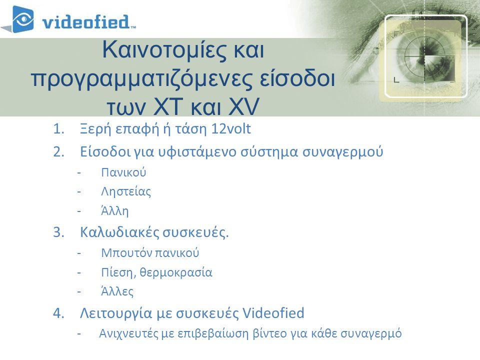 Kαινοτομίες και προγραμματιζόμενες είσοδοι των XT και XV 1.Ξερή επαφή ή τάση 12volt 2.Είσοδοι για υφιστάμενο σύστημα συναγερμού -Πανικού -Ληστείας -Άλλη 3.Καλωδιακές συσκευές.