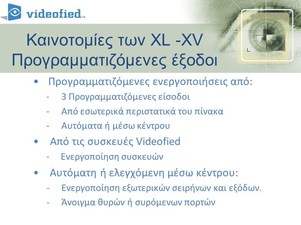•Προγραμματιζόμενες ενεργοποιήσεις από: -3 Προγραμματιζόμενες είσοδοι -Από εσωτερικά περιστατικά του πίνακα -Αυτόματα ή μέσω κέντρου •Από τις συσκευές Videofied - Ενεργοποίηση συσκευών • Αυτόματη ή ελεγχόμενη μέσω κέντρου: -Ενεργοποίηση εξωτερικών σειρήνων και εξόδων.