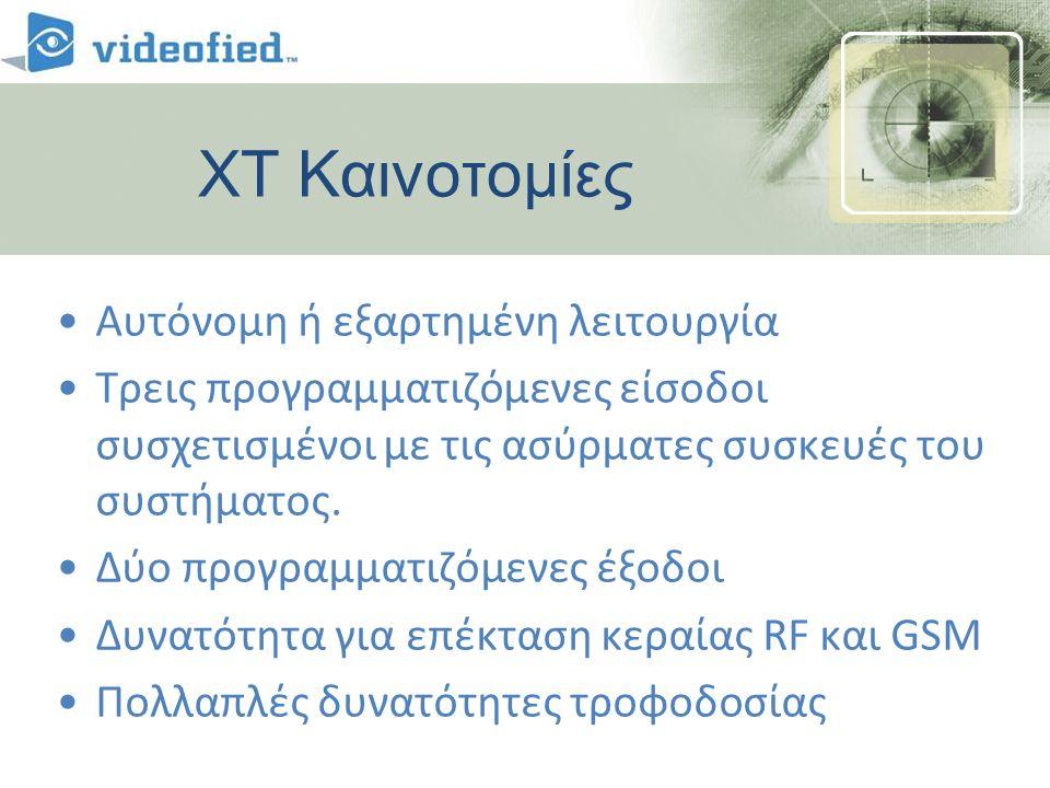 XT Καινοτομίες •Αυτόνομη ή εξαρτημένη λειτουργία •Τρεις προγραμματιζόμενες είσοδοι συσχετισμένοι με τις ασύρματες συσκευές του συστήματος.