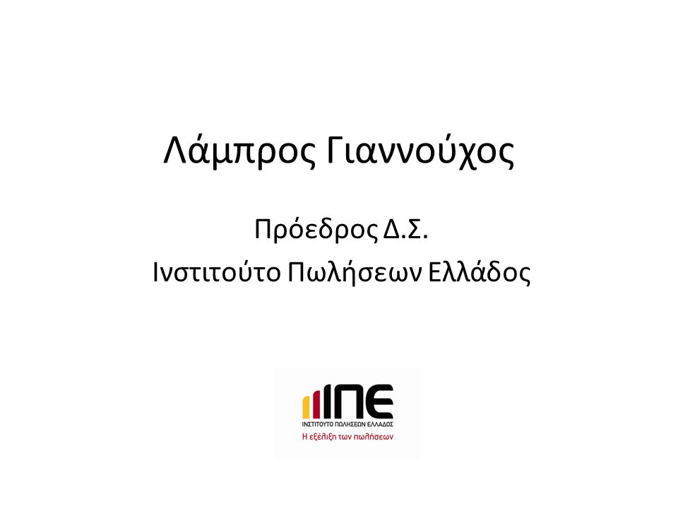 Το Ινστιτούτο Πωλήσεων Ελλάδος • Το Ινστιτούτο Πωλήσεων Ελλάδας (ΙΠΕ) είναι ένας μη κερδοσκοπικός οργανισμός, ο οποίος ιδρύθηκε το 2007, από στελέχη πωλήσεων απ' όλους τους κλάδους της αγοράς, με αποστολή την προώθηση, την προβολή και την ανάπτυξη της επιστήμης των Πωλήσεων.