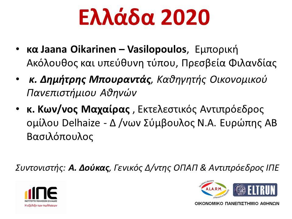 Ελλάδα 2020 • κα Jaana Oikarinen – Vasilopoulos, Εμπορική Ακόλουθος και υπεύθυνη τύπου, Πρεσβεία Φιλανδίας • κ. Δημήτρης Μπουραντάς, Καθηγητής Οικονομ