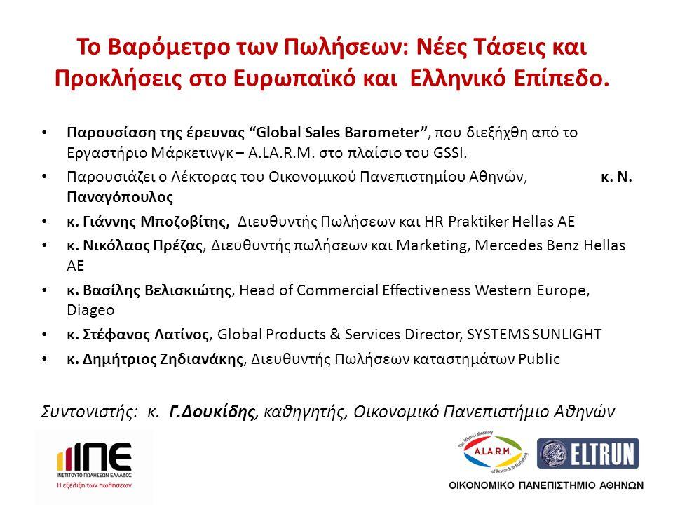 """Το Βαρόμετρο των Πωλήσεων: Νέες Τάσεις και Προκλήσεις στο Ευρωπαϊκό και Eλληνικό Επίπεδο. • Παρουσίαση της έρευνας """"Global Sales Barometer"""", που διεξή"""