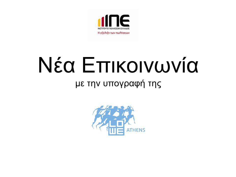 καθηγητής Γιώργος Αυλωνίτης, Διευθυντής του Εργαστηρίου Marketing του Οικονομικού Πανεπιστημίου Αθηνών