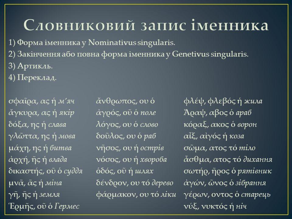 1) Форма іменника у Nominativus singularis.