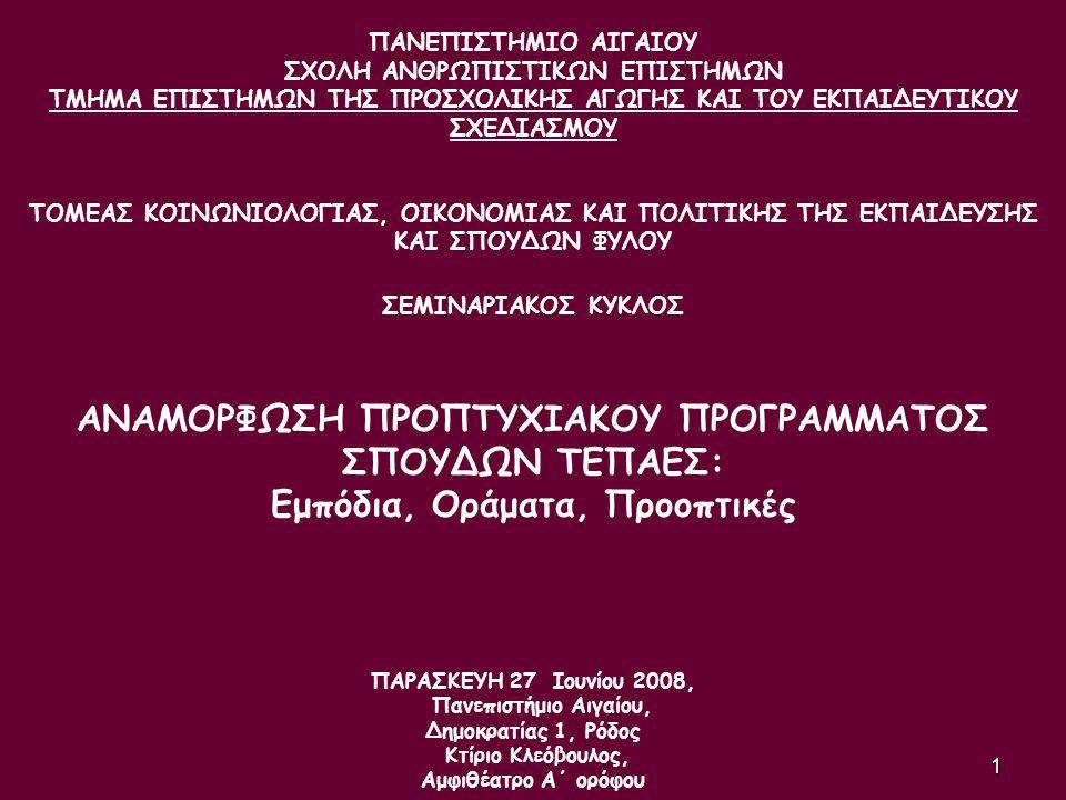 1 ΠANEΠIΣTHMIO AIΓAIOY ΣΧΟΛΗ ΑΝΘΡΩΠΙΣΤΙΚΩΝ ΕΠΙΣΤΗΜΩΝ ΤΜΗΜΑ ΕΠΙΣΤΗΜΩΝ ΤΗΣ ΠΡΟΣΧΟΛΙΚΗΣ ΑΓΩΓΗΣ ΚΑΙ ΤΟΥ ΕΚΠΑΙΔΕΥΤΙΚΟΥ ΣΧΕΔΙΑΣΜΟΥ TΟΜΕΑΣ ΚΟΙΝΩΝΙΟΛΟΓΙΑΣ, ΟΙ