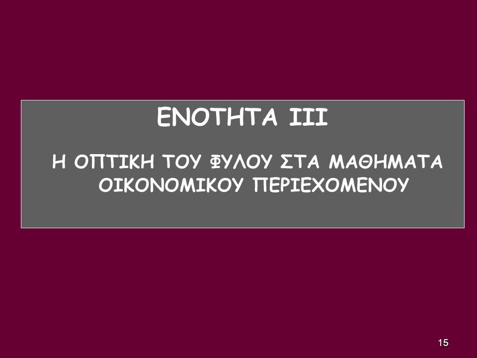 15 ENOTHTA III Η ΟΠΤΙΚΗ ΤΟΥ ΦΥΛΟΥ ΣΤΑ ΜΑΘΗΜΑΤΑ ΟΙΚΟΝΟΜΙΚΟΥ ΠΕΡΙΕΧΟΜΕΝΟΥ