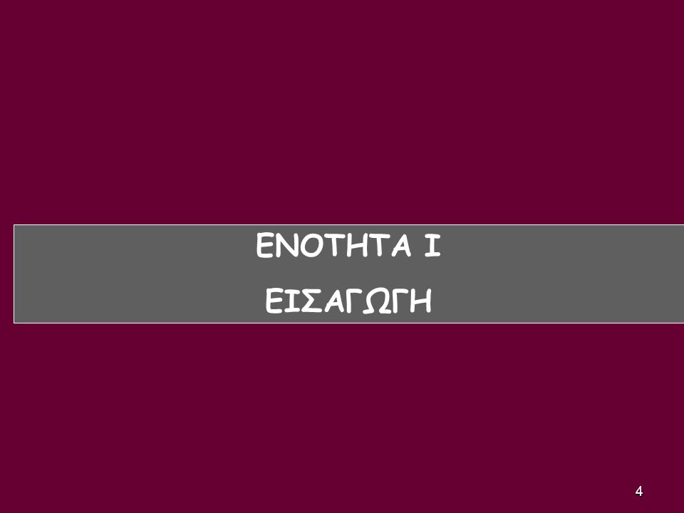 4 ENOTHTA I ΕΙΣΑΓΩΓΗ
