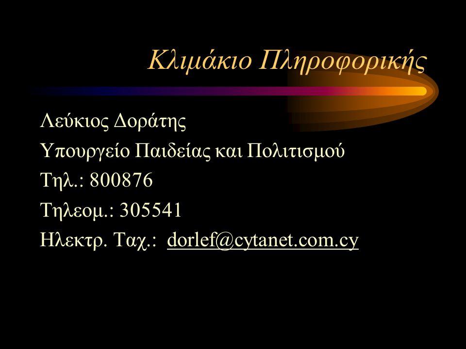 Κλιμάκιο Πληροφορικής Λεύκιος Δοράτης Υπουργείο Παιδείας και Πολιτισμού Τηλ.: 800876 Τηλεομ.: 305541 Ηλεκτρ. Ταχ.: dorlef@cytanet.com.cy