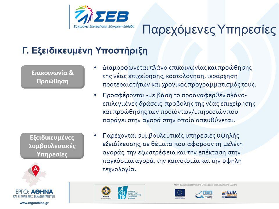 Δίκτυο Συνεργατών Βιώσιμη Επιχειρηματικότητα στην Αθήνα • Καινοτόμες ιδέες • Υψηλή τεχνολογία • Εφευρέσεις • Έρευνα Επιχειρήσεις Εδραιωμένες & Startups Πανεπιστήμια & Ερευνητικά Κέντρα Incubators, VCs, χρηματο- πιστωτικοί οργανισμοί Σύμβουλοι Επικοινωνίας & Μέσα Προβολής Μέντορες Coaches Εμπειρογνώμονες Σύμβουλοι Φορείς & Οργανισμοί