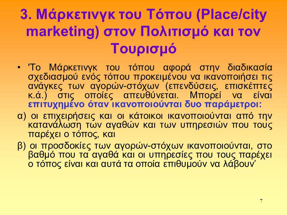 7 3. Μάρκετινγκ του Τόπου (Place/city marketing) στον Πολιτισμό και τον Τουρισμό •'Το Μάρκετινγκ του τόπου αφορά στην διαδικασία σχεδιασμού ενός τόπου