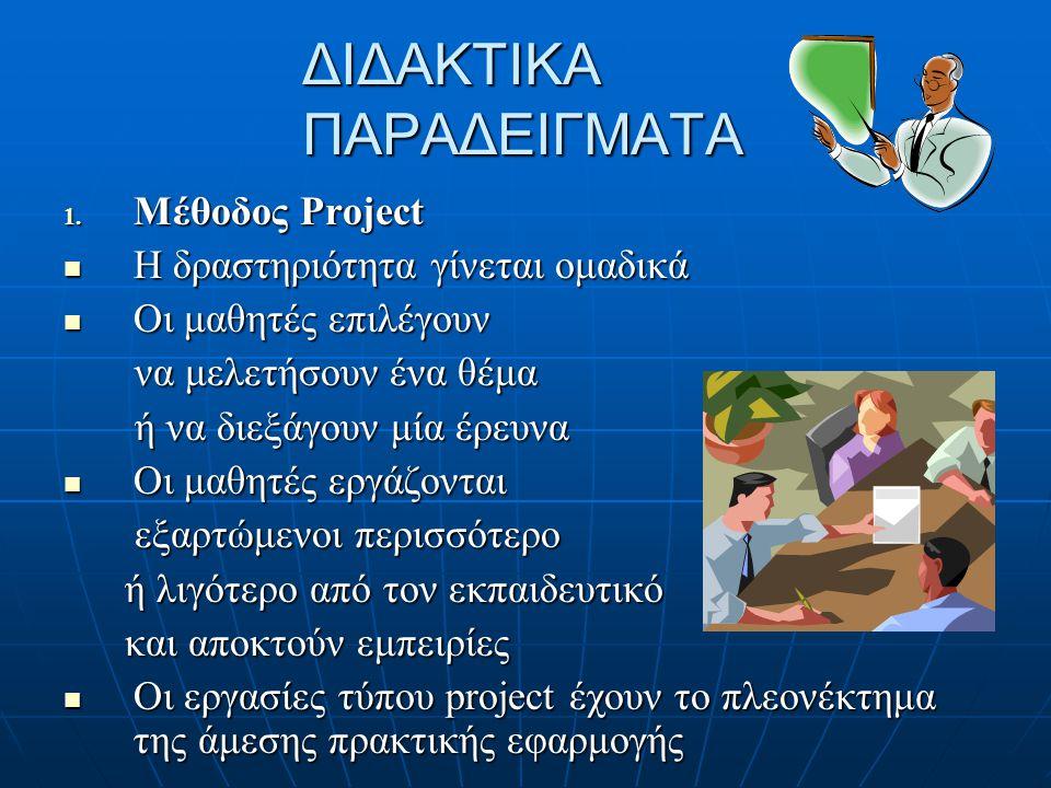 ΔΙΔΑΚΤΙΚΑ ΠΑΡΑΔΕΙΓΜΑΤΑ 1. Μέθοδος Project  Η δραστηριότητα γίνεται ομαδικά  Οι μαθητές επιλέγουν να μελετήσουν ένα θέμα να μελετήσουν ένα θέμα ή να
