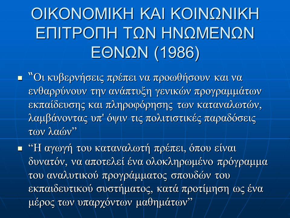 """ΟΙΚΟΝΟΜΙΚΗ ΚΑΙ ΚΟΙΝΩΝΙΚΗ ΕΠΙΤΡΟΠΗ ΤΩΝ ΗΝΩΜΕΝΩΝ ΕΘΝΩΝ (1986)  """" Οι κυβερνήσεις πρέπει να προωθήσουν και να ενθαρρύνουν την ανάπτυξη γενικών προγραμμάτ"""