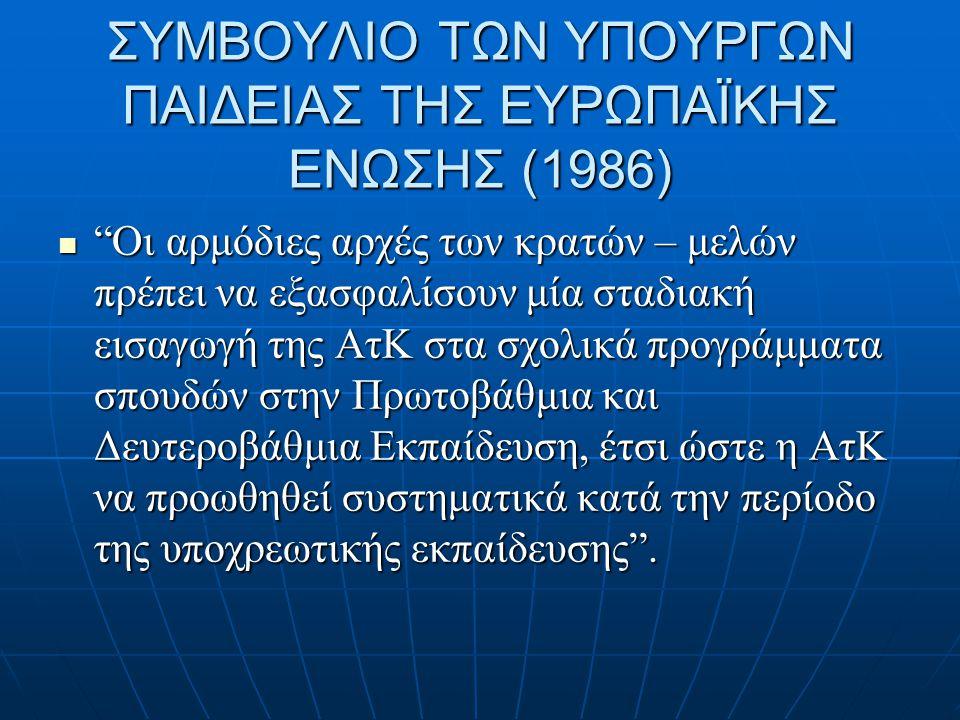 """ΣΥΜΒΟΥΛΙΟ ΤΩΝ ΥΠΟΥΡΓΩΝ ΠΑΙΔΕΙΑΣ ΤΗΣ ΕΥΡΩΠΑΪΚΗΣ ΕΝΩΣΗΣ (1986)  """"Οι αρμόδιες αρχές των κρατών – μελών πρέπει να εξασφαλίσουν μία σταδιακή εισαγωγή της"""