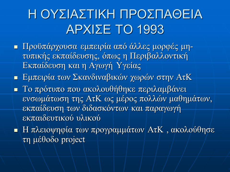 Η ΟΥΣΙΑΣΤΙΚΗ ΠΡΟΣΠΑΘΕΙΑ ΑΡΧΙΣΕ ΤΟ 1993  Προϋπάρχουσα εμπειρία από άλλες μορφές μη- τυπικής εκπαίδευσης, όπως η Περιβαλλοντική Εκπαίδευση και η Αγωγή