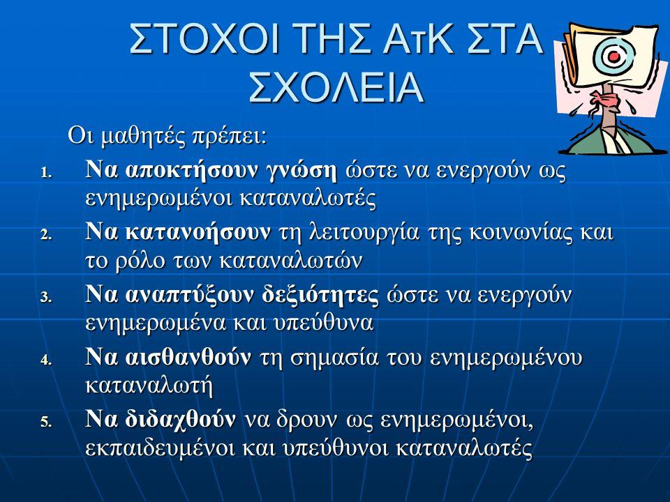 ΤΙ ΣΥΜΒΑΙΝΕΙ ΣΤΗΝ ΕΛΛΑΔΑ …  Η αρχή έγινε με τον Ευρωπαϊκό Διαγωνισμό του Νεαρού Καταναλωτή, με εθνικό συντονισμό από την EKPOIZΩ (1994)  Εφαρμογή πιλοτικών προγραμμάτων ΑτΚ με φορέα το Κέντρο Μελετών και Τεκμηρίωσης (ΚΕ.ΜΕ.ΤΕ) της ΟΛΜΕ (1996-1998) (1996-1998)  Το πιλοτικό πρόγραμμα συνεχίστηκε και κατά την τριετία 1998-2000, με φορέα το Ινστιτούτο Διαρκούς Εκπαίδευσης Ενηλίκων (Ι.Δ.ΕΚ.Ε.)