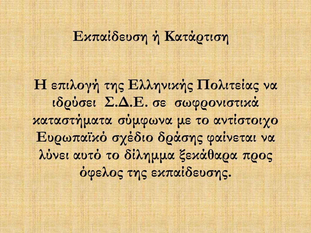 Εκπαίδευση ή Κατάρτιση ; Η επιλογή της Ελληνικής Πολιτείας να ιδρύσει Σ.Δ.Ε. σε σωφρονιστικά καταστήματα σύμφωνα με το αντίστοιχο Ευρωπαϊκό σχέδιο δρά