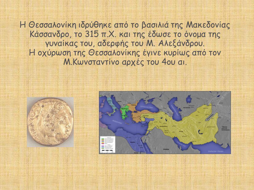 H Θεσσαλονίκη ιδρύθηκε από το βασιλιά της Μακεδονίας Κάσσανδρο, το 315 π.Χ. και της έδωσε το όνομα της γυναίκας του, αδερφής του Μ. Αλεξάνδρου. Η οχύρ