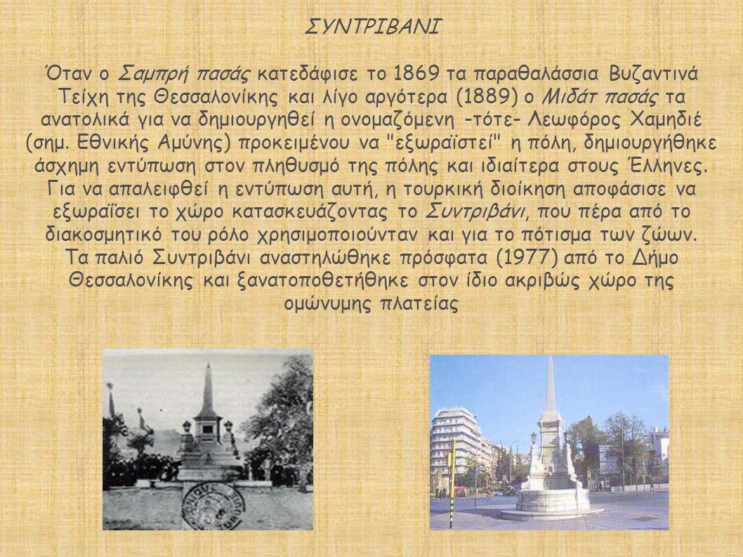 ΣΥΝΤΡΙΒΑΝΙ Όταν ο Σαμπρή πασάς κατεδάφισε το 1869 τα παραθαλάσσια Βυζαντινά Τείχη της Θεσσαλονίκης και λίγο αργότερα (1889) ο Μιδάτ πασάς τα ανατολικά για να δημιουργηθεί η ονομαζόμενη -τότε- Λεωφόρος Χαμηδιέ (σημ.