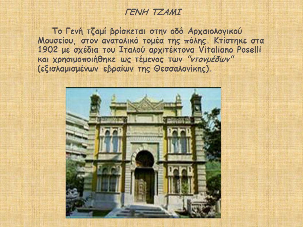 ΓΕΝΗ ΤΖΑΜΙ Το Γενή τζαμί βρίσκεται στην οδό Αρχαιολογικού Μουσείου, στον ανατολικό τομέα της πόλης. Κτίστηκε στα 1902 με σχέδια του Ιταλού αρχιτέκτονα