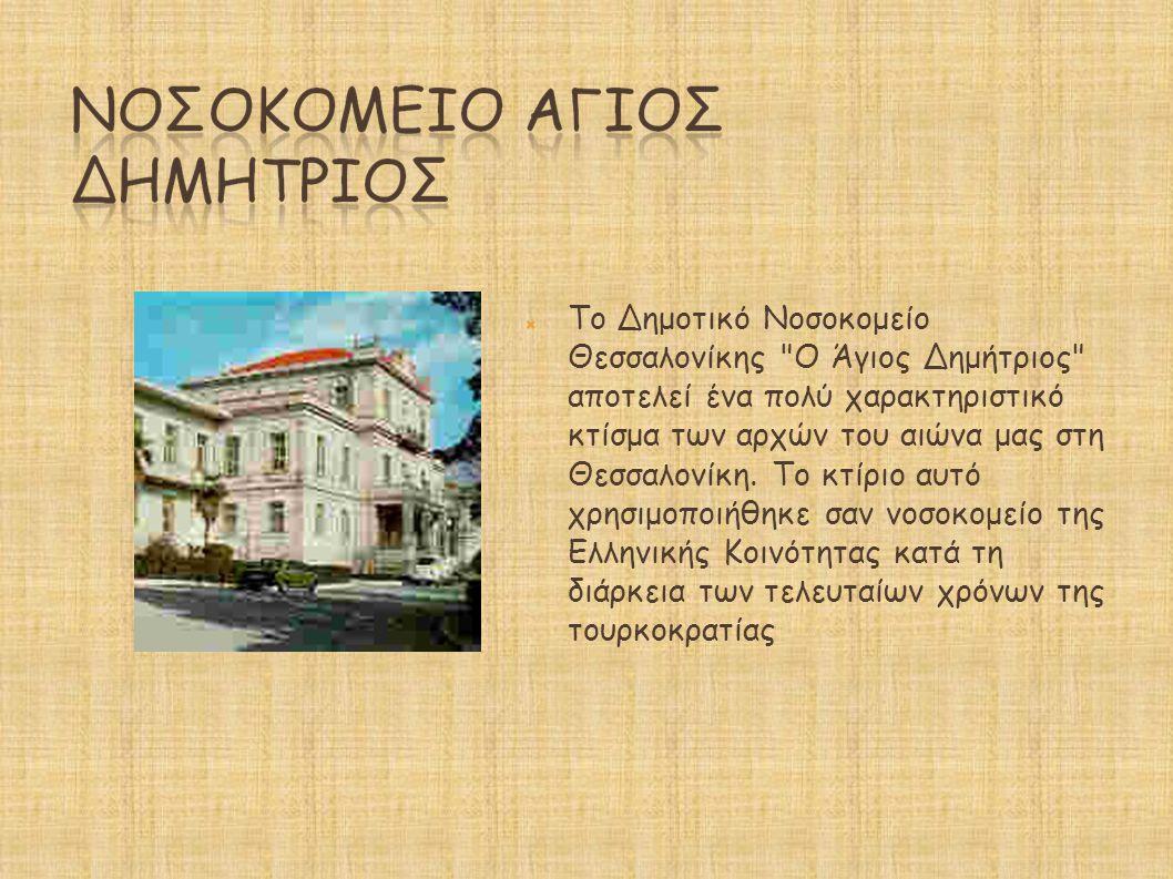  Το Δημοτικό Νοσοκομείο Θεσσαλονίκης