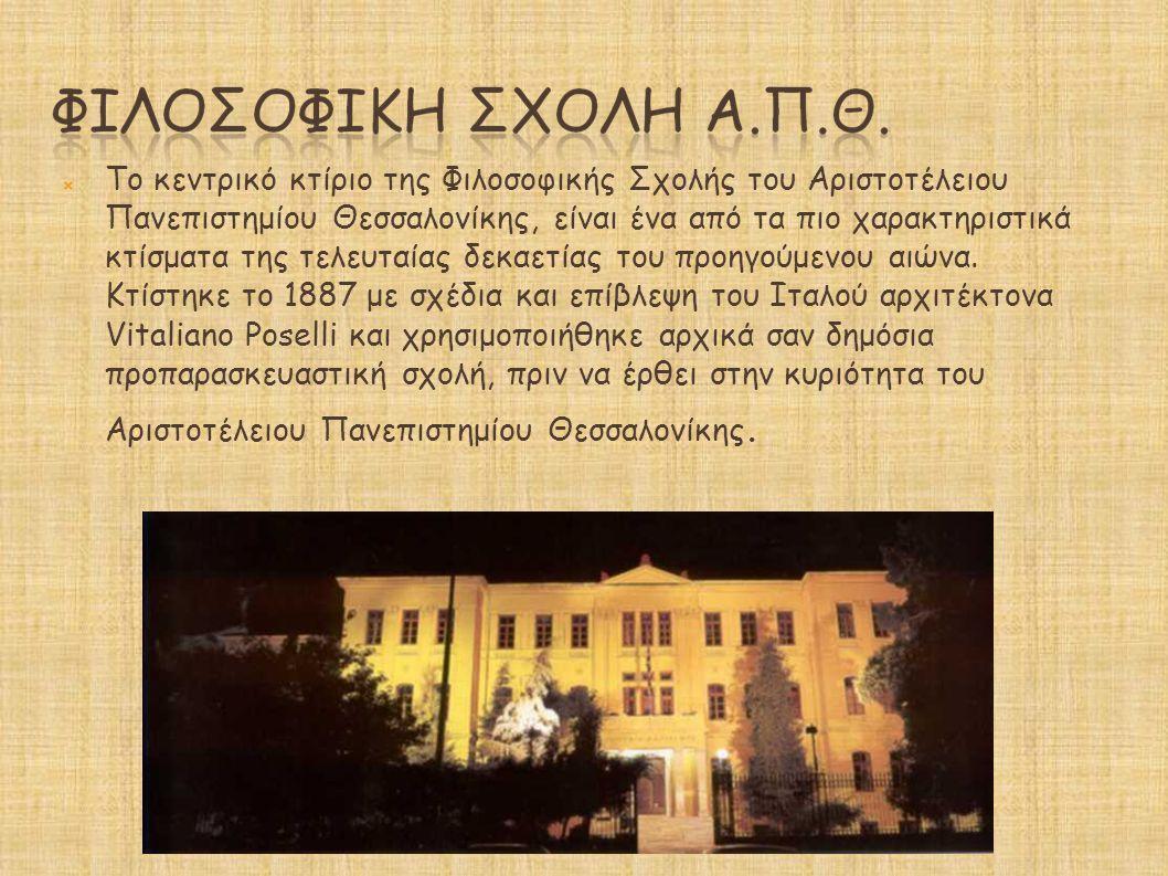  Το κεντρικό κτίριο της Φιλοσοφικής Σχολής του Αριστοτέλειου Πανεπιστημίου Θεσσαλονίκης, είναι ένα από τα πιο χαρακτηριστικά κτίσματα της τελευταίας δεκαετίας του προηγούμενου αιώνα.